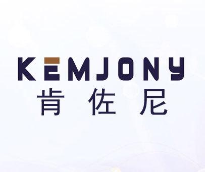 肯佐尼-KEMJONY