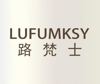 路梵士-LUFUMKSY