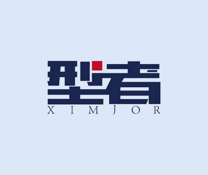 型者-XIMJOR