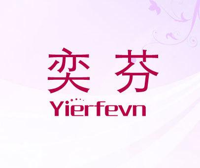 奕芬-YIERFEVN