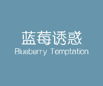 蓝莓诱惑-BLUEBERRY-TEMPTATION