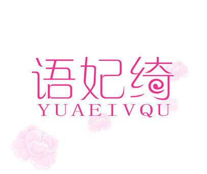 语妃绮-YUAEIVQU