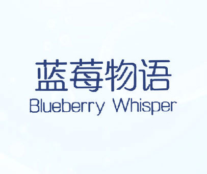 蓝莓物语-BLUEBERRY-WHISPER