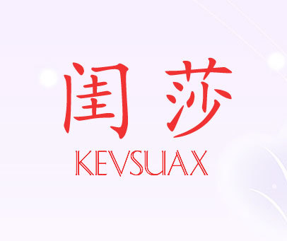 闺·莎-KEVSUAX
