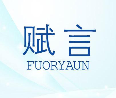 赋言-FUORYAUN