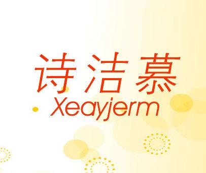 诗洁慕-XEAYJERM