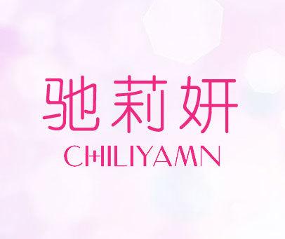 驰莉妍-CHILIYAMN