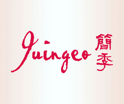 簡季-JUINGEO