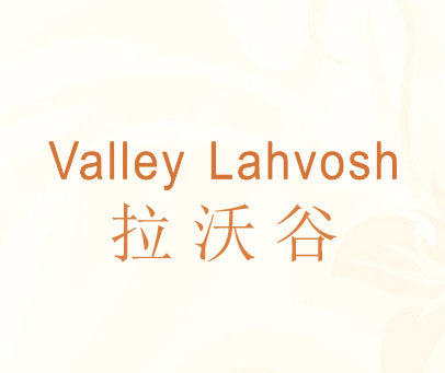 拉沃谷-VALLEY LAHVOSH