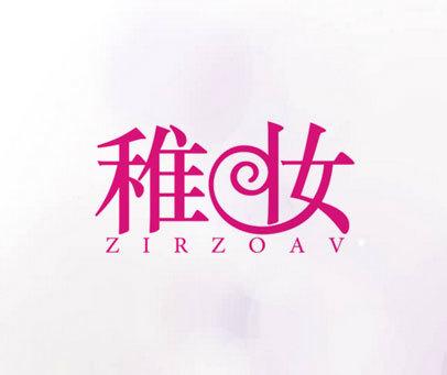 稚妆-ZIRZOAV
