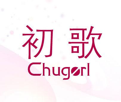 初歌-CHUGORL