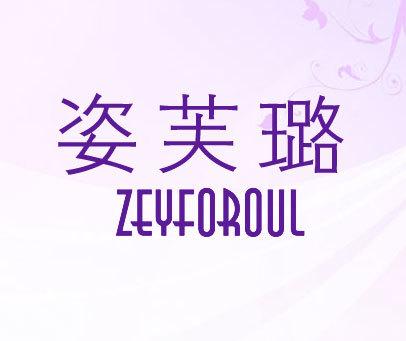 姿芙璐-ZEYFOROUL