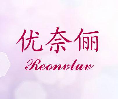 优奈俪-REONVLUV