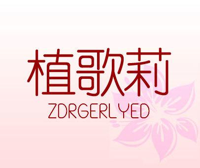 植歌莉-ZDRGERLYED