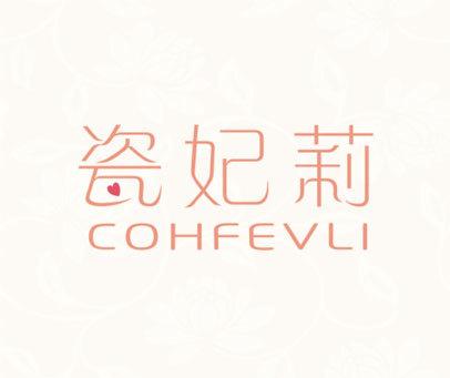 瓷妃莉-COHFEVLI
