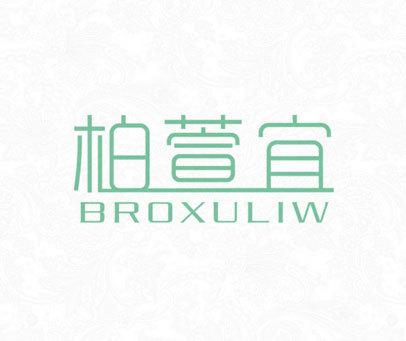 柏萱宜-BROXULIW
