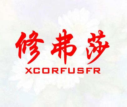 修弗莎-XCORFUSFR
