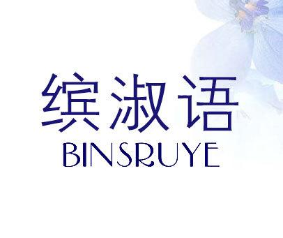 缤淑语-BINSRUYE