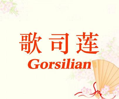 歌司莲-GORSILIAN