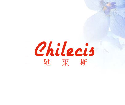 馳萊斯-CHILECIS