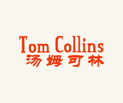 汤姆可林-TOM-COLLINS