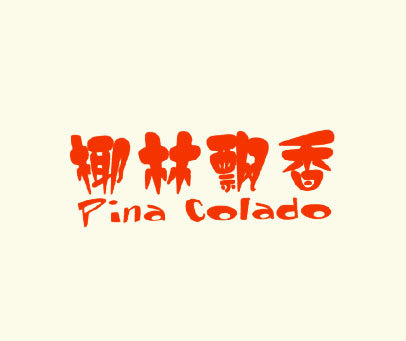 椰林飘香-PINA-COLADO
