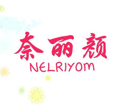 奈丽颜-NELRIJOM