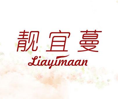 靓宜蔓-LIAYIMAAN