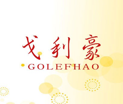 戈利豪-GOLEFHAO