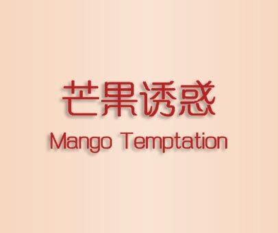 芒果诱惑-MANGO TEMPTATION
