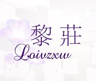 黎庄-LOIUZXW