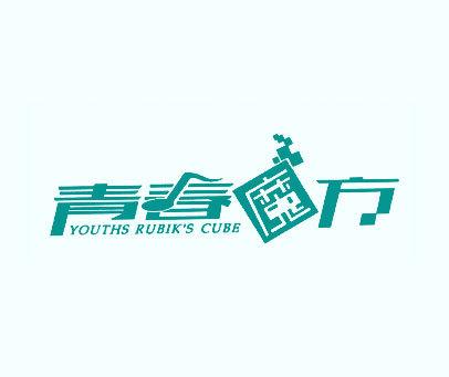 青春魔方-YOUTHS-RUBIKS-CUBE
