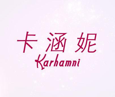 卡涵妮-KARHAMNI