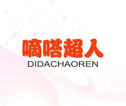 嘀嗒超人-DIDACHAOREN