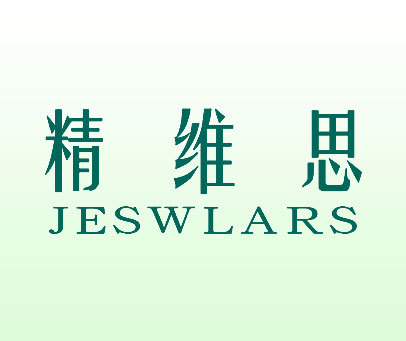 精维思-JESWLARS