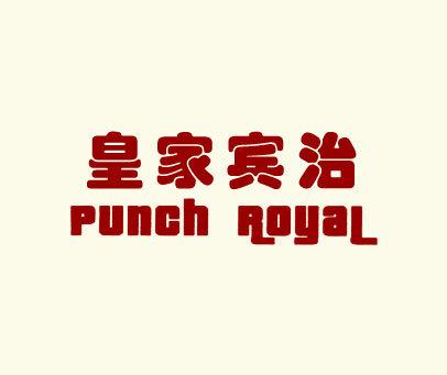 皇家宾治-PUNCH-ROYAL