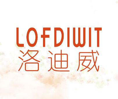 洛迪威-LOFDIWIT