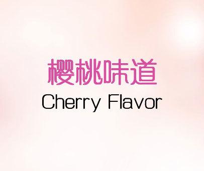樱桃味道-CHERRY FLAVOR