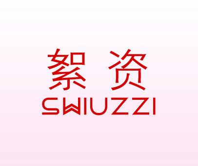 SWIUZZI-絮资
