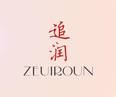 追润-ZEUIROUN