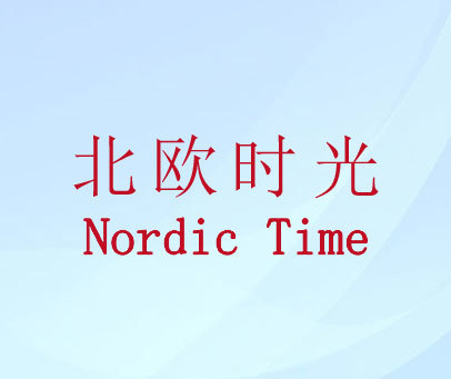 北欧时光-NORDIC TIME