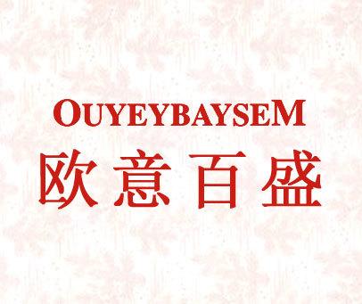 欧意百盛-OUYEYBAYSEM