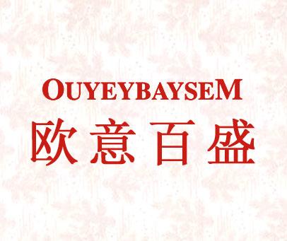 歐意百盛-OUYEYBAYSEM