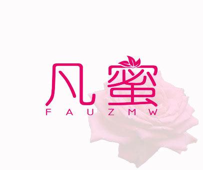 凡蜜-FAUZMW