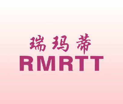瑞玛蒂-RMRTT