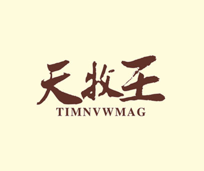 天牧王-TIMNVWMAG