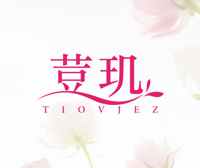 荳玑-TIOVJEZ