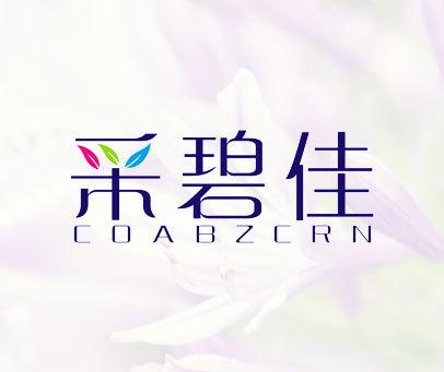 采碧佳-COABZCRN