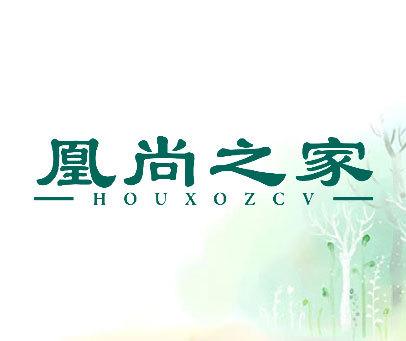 凰尚之家-HOUXOZCV