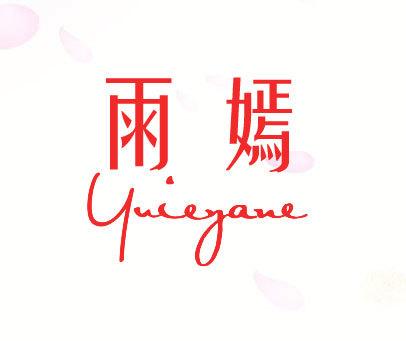 雨嫣-YUIEYANE